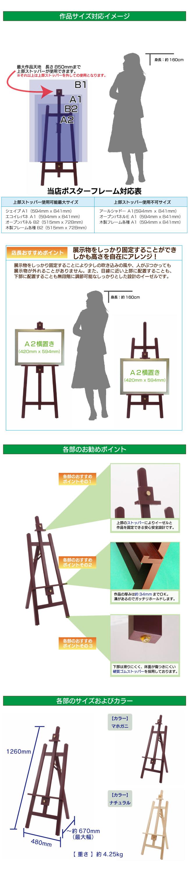 ポスターフレーム用イーゼル120商品説明