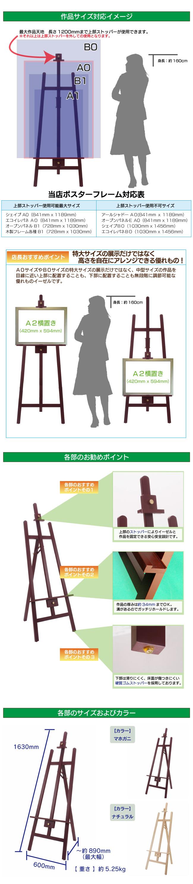 ポスターフレーム用イーゼル150商品説明