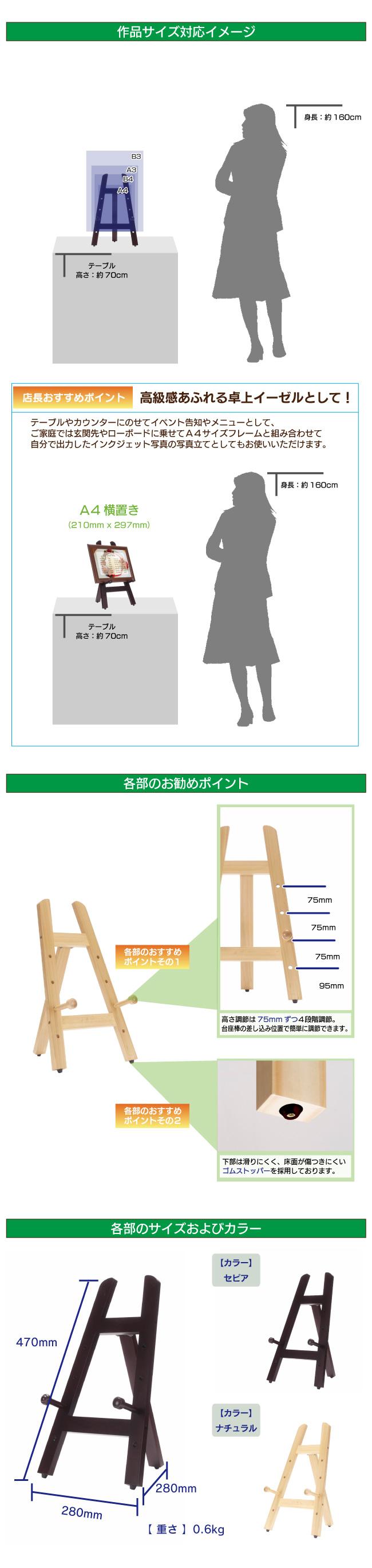 ポスターフレーム用イーゼル45商品説明