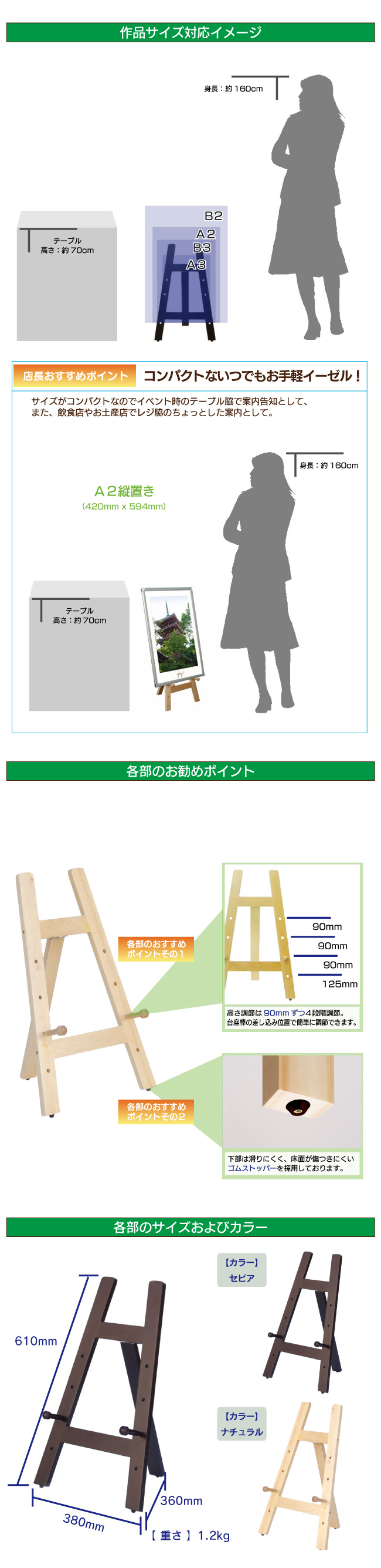 ポスターフレーム用イーゼル60商品説明
