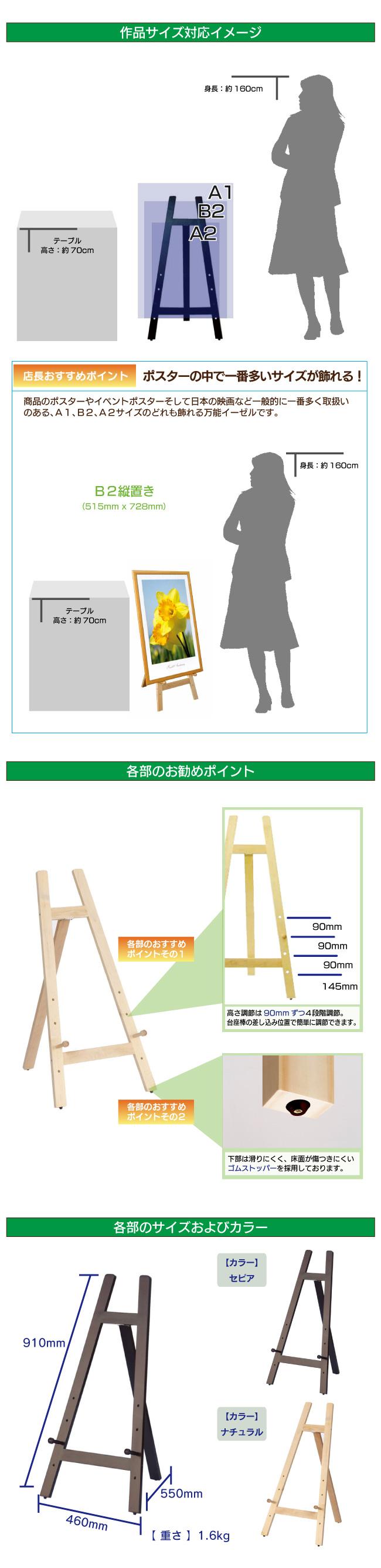 ポスターフレーム用イーゼル90商品説明