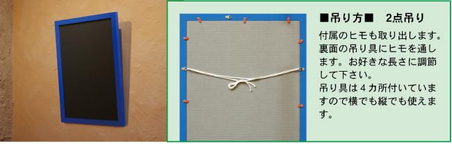 吊り方イメージ